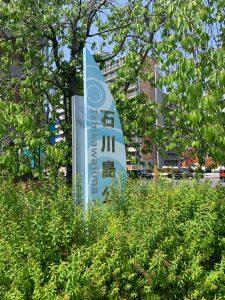 相生橋横、石川島公園からスタート!