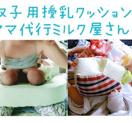 頼れる双子の同時授乳アイテム、「双子用授乳クッション(枕)マイブレストフレンド」と「ママ代行ミルク屋さん」