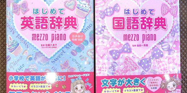 【幼児教育】双子4歳に幼児向け辞書を買う(mezzo piano メゾピアノ はじめて国語辞典/英語辞典)