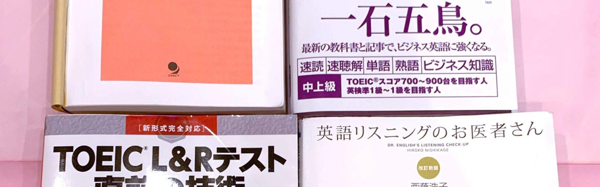 【TOEICスコアアップ・勉強法】3か月でTOEIC705点→760点&ビジネス英語力UPのために使用した英語本