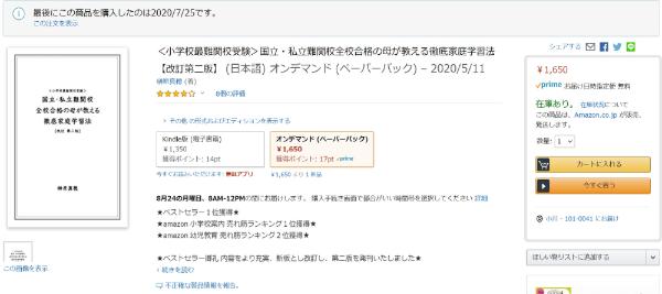 "<a target=""_blank"" href=""https://www.amazon.co.jp/gp/product/B087SFGBMP/ref=as_li_tl?ie=UTF8&camp=247&creative=1211&creativeASIN=B087SFGBMP&linkCode=as2&tag=twinspeacherr-22&linkId=59da368c3244be9ec6599d7f049d6fda""><小学校最難関校受験>国立・私立難関校全校合格の母が教える徹底家庭学習法【改訂第二版】</a><img src=""//ir-jp.amazon-adsystem.com/e/ir?t=twinspeacherr-22&l=am2&o=9&a=B087SFGBMP"" width=""1"" height=""1"" border=""0"" alt="""" style=""border:none !important; margin:0px !important;"" />"