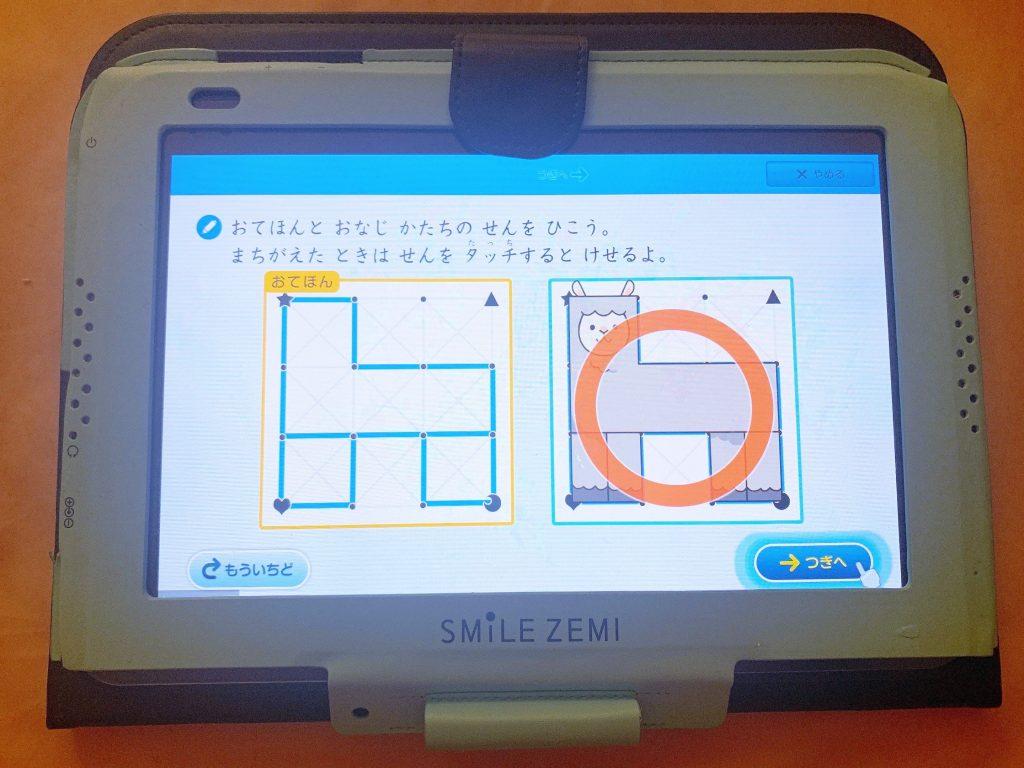"""点図形-「<a href=""""//ck.jp.ap.valuecommerce.com/servlet/referral?sid=3514664&amp;pid=886931504"""" rel=""""nofollow"""">スマイルゼミ</a>」より"""