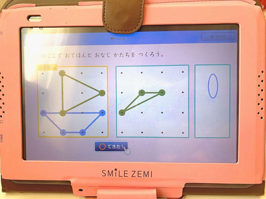 スマイルゼミ 輪ゴム点図形-タブレット上でやるには点図形よりコツが必要