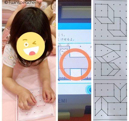 小学校受験点図形学習-こぐま会×スマイルゼミ×くもん わごむパターンボード