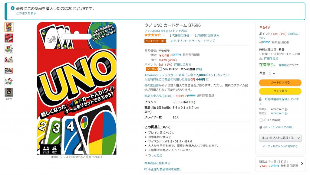 新しくなったワイルドカード入り ウノ UNO カードゲーム B7696 みんなで楽しめる