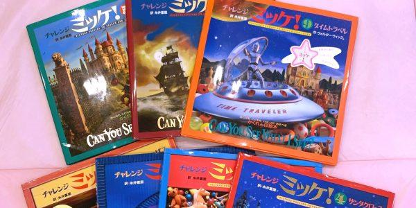 知育本-謎解き絵本 チャレンジ「ミッケ」を5歳双子が毎晩読んでる話|語彙力・集中力向上