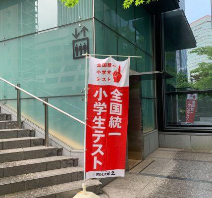 四谷大塚 全国統一小学生テスト6月を年長双子が受験。当日のスケジュール&設問を開設!